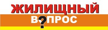 «Жилищный вопрос»